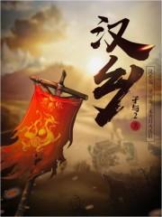 历史军事:汉乡